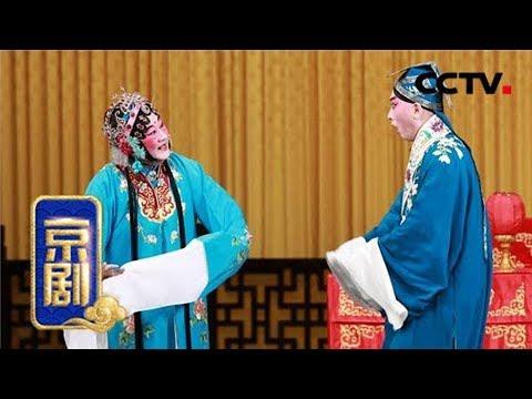 《CCTV空中剧院》 20181113 京剧《凤还巢》 1/2| CCTV戏曲