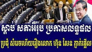 ដំណឹងភ្ញាក់ផ្អើល ហ៊ុនសែន ចាប់យួនចិន បញ្ចូនទៅស្រុកវិញច្រើនណាស់, RFA Hot News, Cambodia News Today