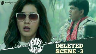 Venky Mama Deleted Scene 3- Venkatesh, Naga Chaitanya, Raa..