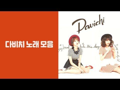 다비치(Davichi) 좋은 노래 모음