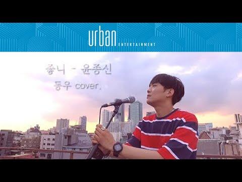 좋니 - 윤종신 / 동우 커버 /  Jong Shin Yoon _ Like it / Dong Woo (cover)