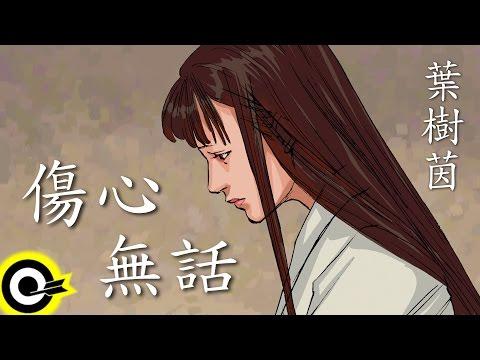 葉樹茵-傷心無話 (官方完整版Comix)(HD)