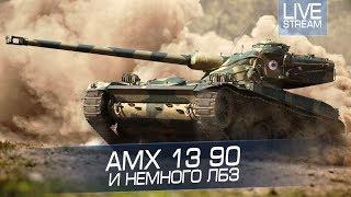 AMX 13 90 и немного ЛБЗ