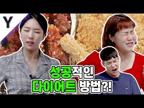 성공적인 다이어트를 위한 식단? 운동? 팁! (feat.아이돌 식단) [잡학피디아]