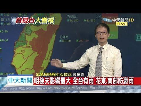 【颱風訊息】丹娜絲對台影響雨大於風 明後天影響最大