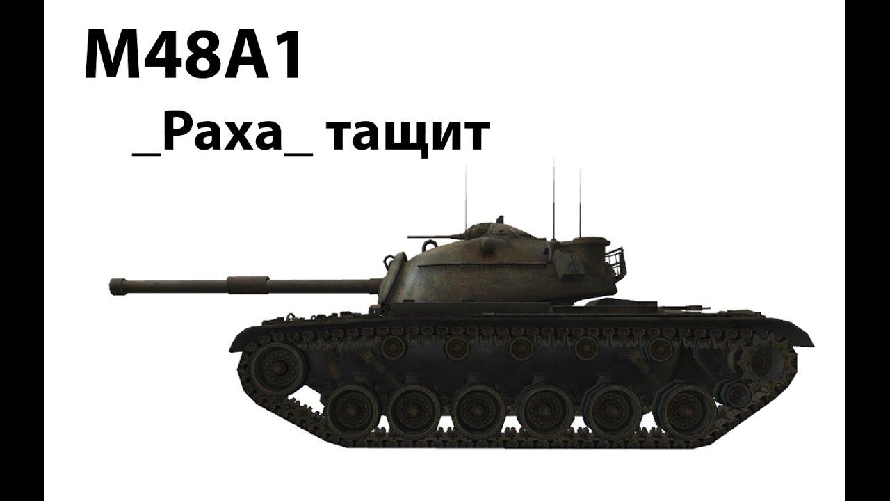 M48A1 - _Paxa_ тащит