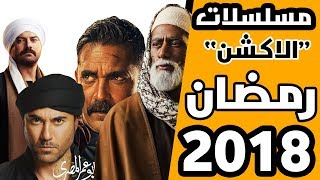 اقوي مسلسلات الاكشن رمضان 2018     -