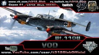 VOD по Bf.110B (IV Уровень)