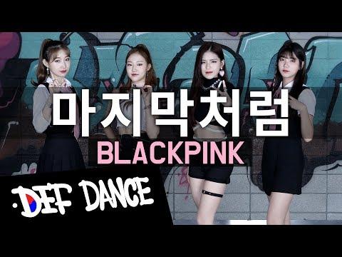[댄스학원 No.1] BLACKPINK (블랙핑크) - 마지막처럼 KPOP DANCE COVER / 데프수강생 월말평가 방송댄스 안무 가수오디션 정보 실용음악 보컬 미디 랩