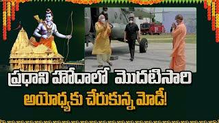 PM Modi reaches Ayodhya to lay foundation stone for Ram Te..