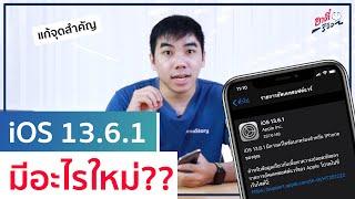 อัปเดตได้แล้ว!! iOS 13.6.1 มีอะไรใหม่ แก้อะไรบ้าง? | อาตี๋รีวิว EP.299