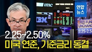 美연준, 올해 기준금리 동결 예고…보유자산 축소 9월말 종료 / 연합뉴스 (Yonhapnews)