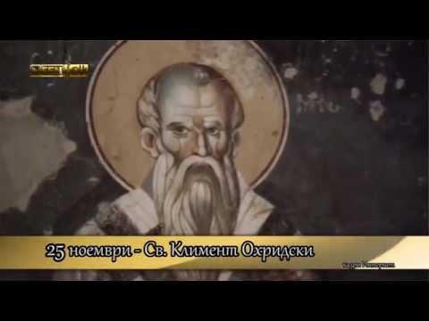 25.11 - Свети Климент Охридски