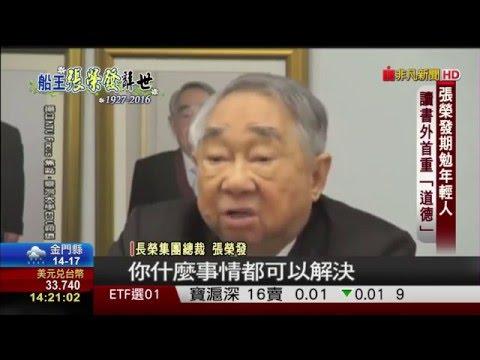【非凡新聞】長榮總裁張榮發身家541億 全捐基金會