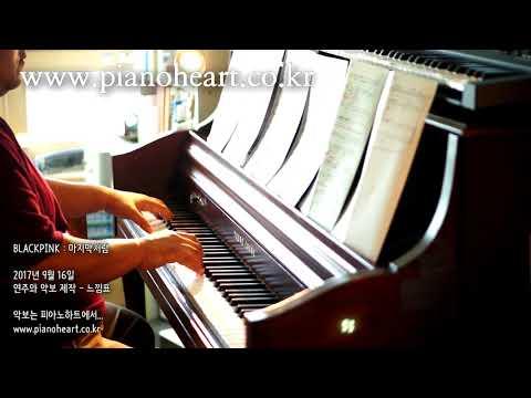 블랙핑크(BLACKPINK) - 마지막처럼 (AS IF IT'S YOUR LAST) 피아노 연주, pianoheart