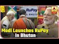 India And Bhutan Exchange 9 MoUs, PM Modi Launches RuPay   ABP News