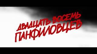 Panfilov's 28 (feature film)