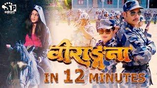 """Birangana"" New Nepali Movie Full Action Ft. Silpa Pokharel |Anoop Bikram,Summarize in 12 |"