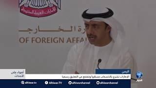 الإمارات تشرع بالانسحاب من اليمن وتمتنع عن التعل ...