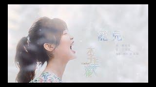 李佳歡 Kar Fun - 寵兒(官方歌詞版)