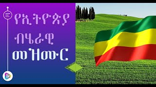 National Anthem of Ethiopia - ብሔራዊ የኢት መዝሙር በዝማሬ