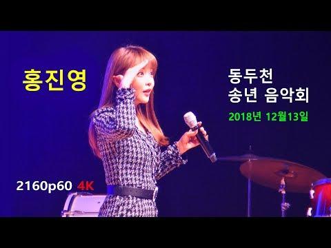 홍진영 - 동두천 송년 음악회 초대공연 (2018년 12월13일) (2160p60 4K)