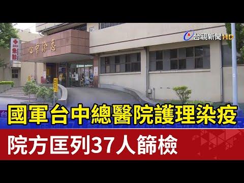 國軍台中總醫院護理染疫 院方匡列37人篩檢