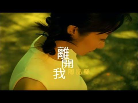 陶晶瑩-離開我