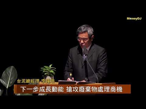 【MoneyDJ財經新聞】中國水泥價格支撐 台泥營運盼續創新高