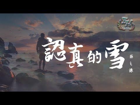 薛之謙 - 認真的雪『愛上你我失去了我自己。』【動態歌詞Lyrics】