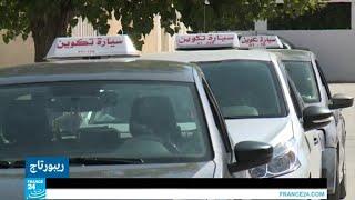 مركز لتعليم القيادة في تونس للحد من حوادث السيارات     -