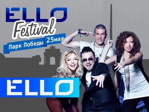 Банд'Эрос - Эти Сумасшедшие Ночи (Ello Festival)