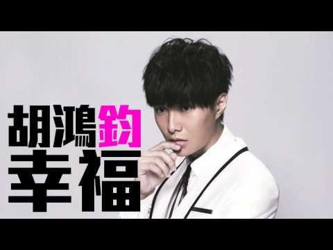 [JOY RICH] [新歌] 胡鴻鈞 - 幸福(嚴爵-好的事情改編曲)