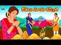 కోడలు మాయా కన్నీటి | Telugu Stories | Telugu Kathalu | Stories in Telugu | Telugu Moral Stories
