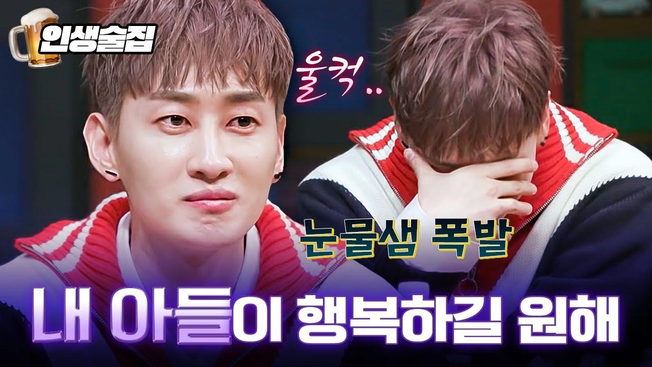 [티비냥] (ENG SUB) (Tear Alert) How Super Junior Was Able to Survive for 14  Years | Life Bar