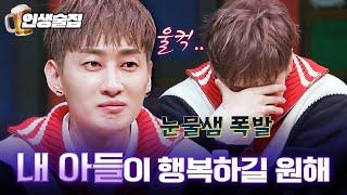 [티비냥] (ENG/SPA/IND) (Tear Alert) How Super Junior Was Able to Survive for 14 Years   Life Bar