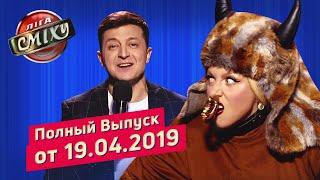 Редкие Профессии - Лига Смеха, шестая игра 5-го сезона   Полный выпуск 19.04.2019