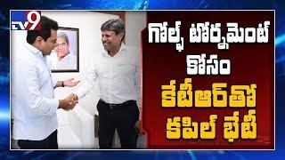 Kapil Dev meets KTR..