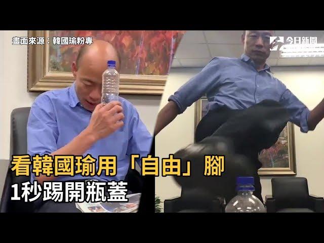 影/看韓國瑜用「自由」腳 1秒踢開瓶蓋