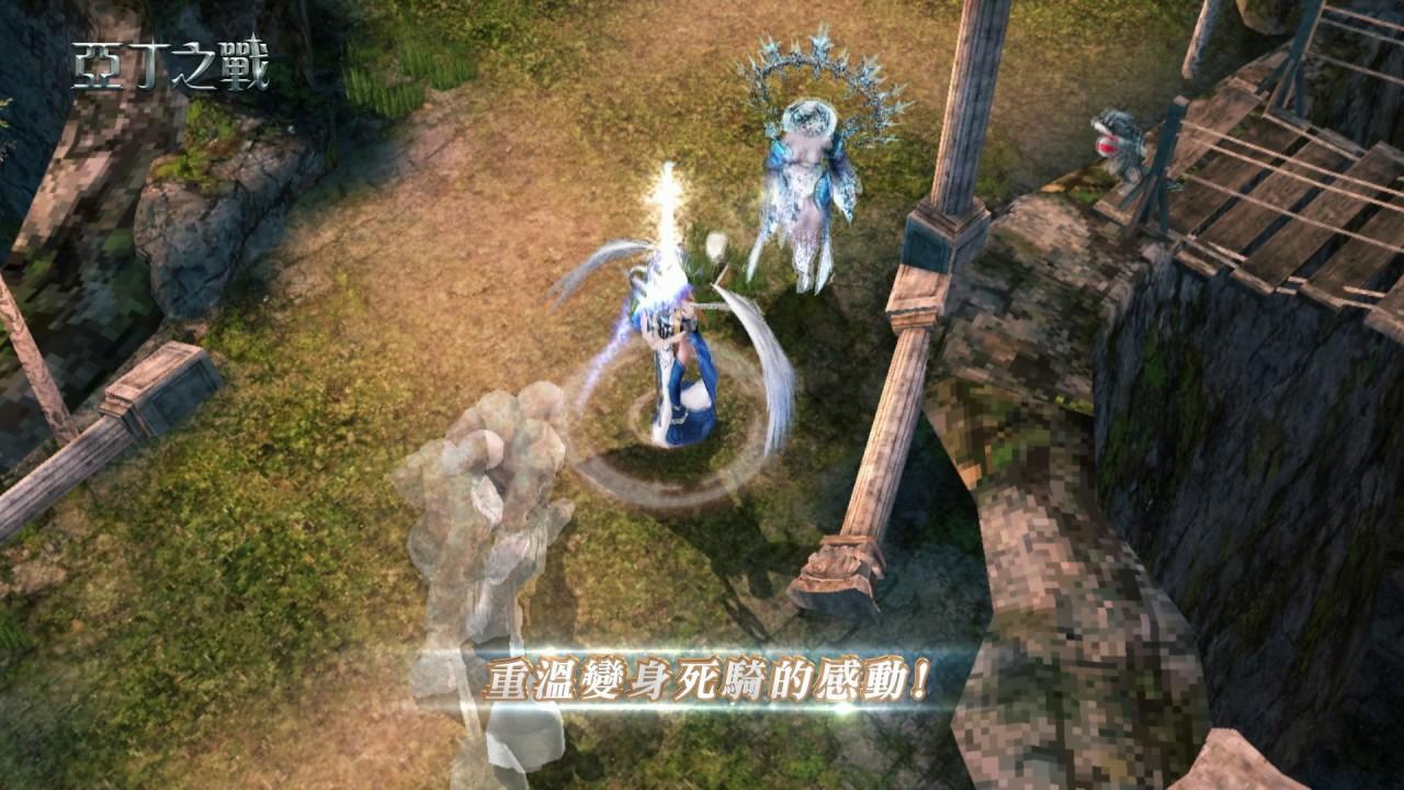 暢玩 亞丁之戰 PC版 2