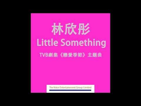 林欣彤 - Little Something (TVB劇集