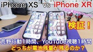iPhone XRは本当にiPhone XSより電池持ちはいいのか?荒野行動1時間、YouTube視聴1時間して検証してみた!