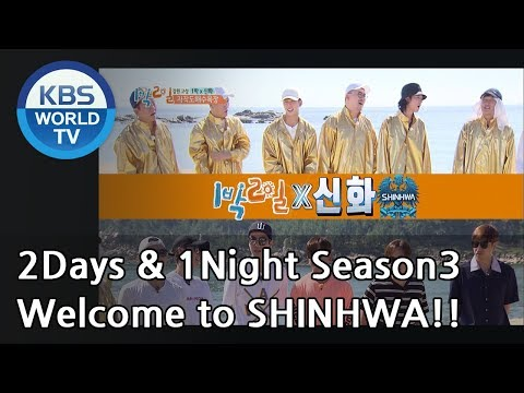 Shinhwa's 20th debut anniversary. For the first time 2d1n![2Days&1Night Season 3/2018.08.12]