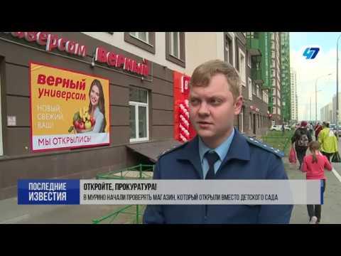 """Всеволожская городская прокуратура провела проверку магазина """"Верный"""""""