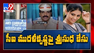 Arjun Reddy fame Sai Sudha files complaint to ACB against ..