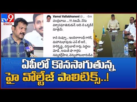 High voltage politics continue in AP; Vamshi tweets on Chandrababu