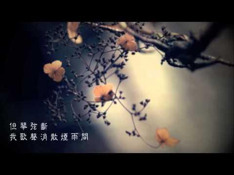 鄭敏 - 破廟風雨(O.T. 周杰倫--紅塵客棧)