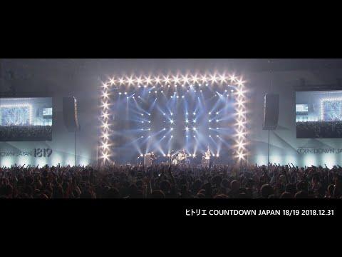 ヒトリエ BEST ALBUM「4」初回盤収録ライブ映像ダイジェスト / HITORIE – COUNTDOWN JAPAN18/19 Digest Movie