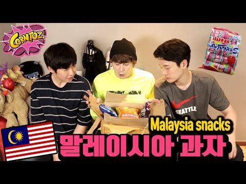 [ 외국과자] 말레이시아 과자 먹어보기 WITH 브아이, 정의성 Trying Malaysian Snacks with Vai, UiSeong [INTERNATIONALSNACKS]