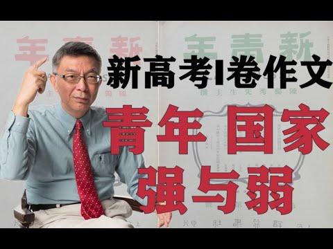 【苑举正】台湾大学哲学教授如何写大陆高考作文?《新青年》在台湾竟是禁书!